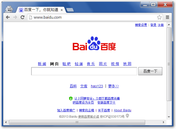 Screenshot von baidu.com